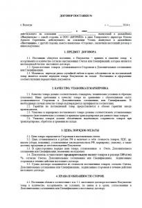Dogovor-postavki_01