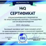 Изменение размера Сертификат HiQ